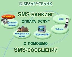 Sms-банкинг Беларусбанка
