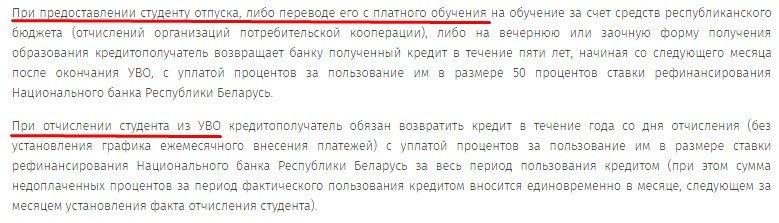 Как взять кредит на обучение беларусбанк инвестировать 1 миллион