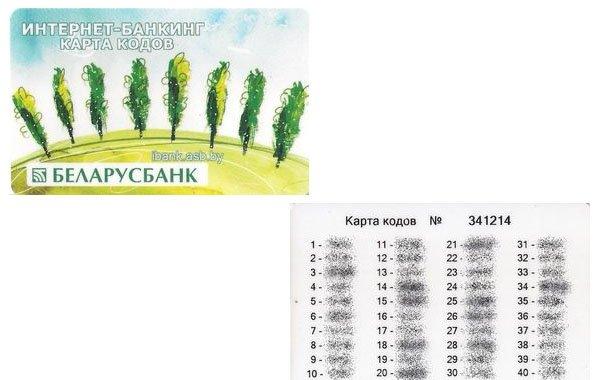 Изображение - Карта кодов интернет-банкинга беларусбанка 12-1