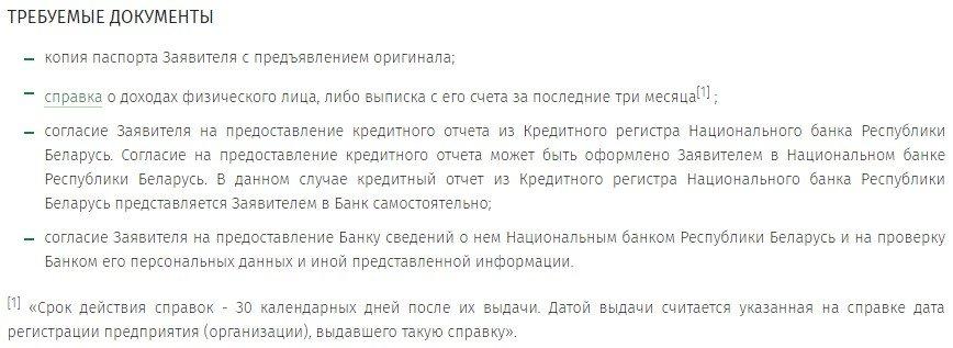 Как оформить овердрафт в Беларусбанке?