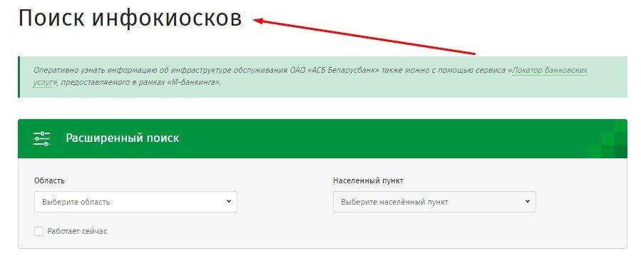 Изображение - Карта кодов интернет-банкинга беларусбанка 17-1
