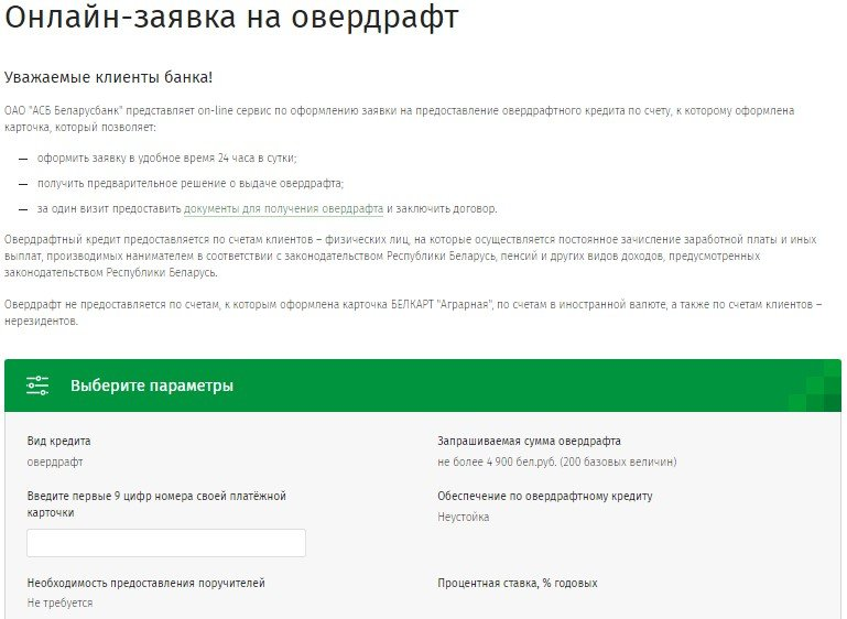Как взять овердрафт в Беларусбанке?