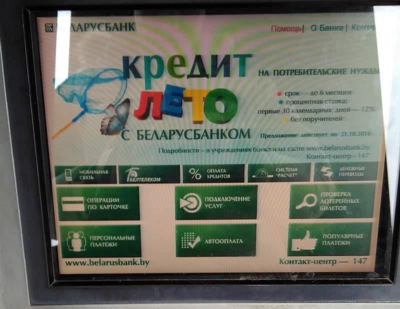 Изображение - Карта кодов интернет-банкинга беларусбанка 20-2