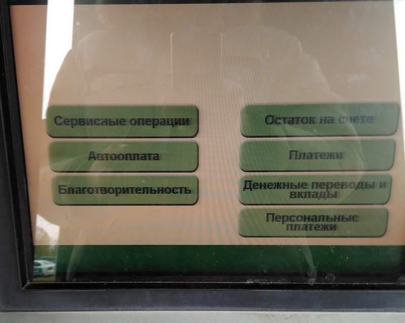 Изображение - Карта кодов интернет-банкинга беларусбанка 21-2