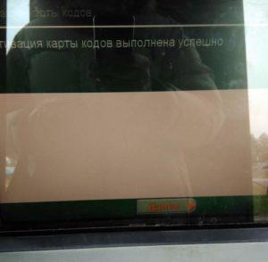 Изображение - Карта кодов интернет-банкинга беларусбанка 27-300x294
