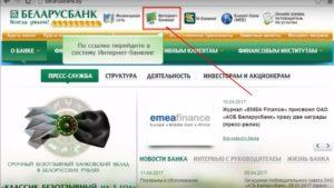 Изображение - Карта кодов интернет-банкинга беларусбанка SHag-10-2-300x169