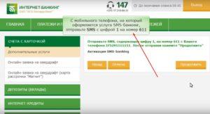 Смс-банкинг Беларусбанка - подключение через интернет