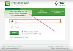 Изображение - Карта кодов интернет-банкинга беларусбанка SHag-11-2-300x212