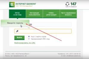 Изображение - Карта кодов интернет-банкинга беларусбанка SHag-12-2-300x200