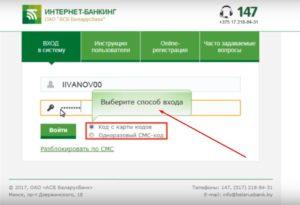 Изображение - Карта кодов интернет-банкинга беларусбанка SHag-13-2-300x205
