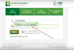 Изображение - Карта кодов интернет-банкинга беларусбанка SHag-14-300x202