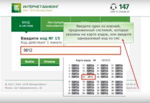 Изображение - Карта кодов интернет-банкинга беларусбанка SHag-15-300x206