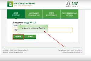 Изображение - Карта кодов интернет-банкинга беларусбанка SHag-16-300x201