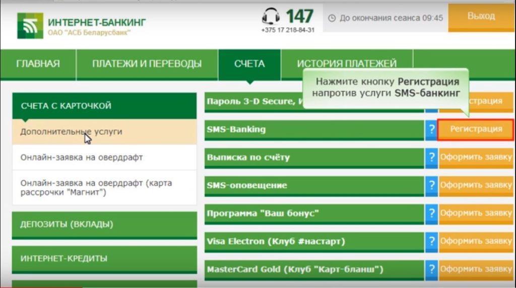 Как подключить смс-банкинг Беларусбанка через интернет?
