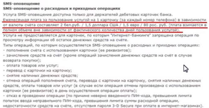 СМС-оповещение Беларусбанка - стоимость