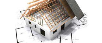 Кредит на реконструкцию дома в Беларусбанке