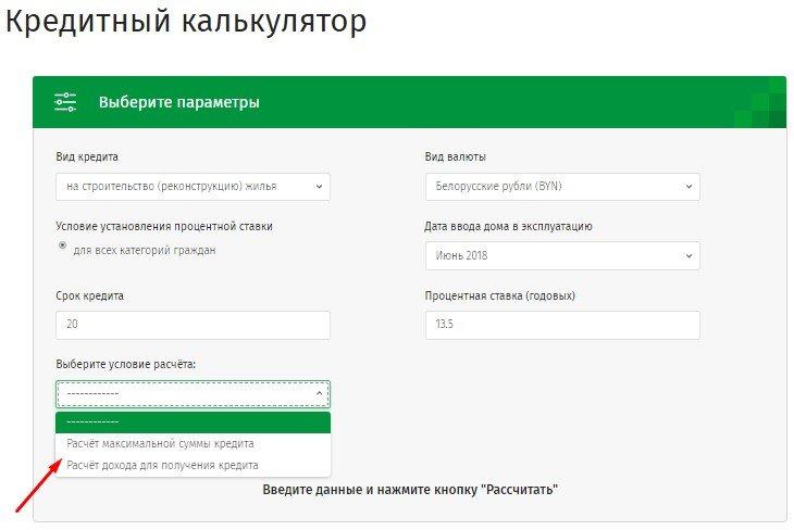 Взять кредит в беларусбанке на жилье череповец помогу получить кредит