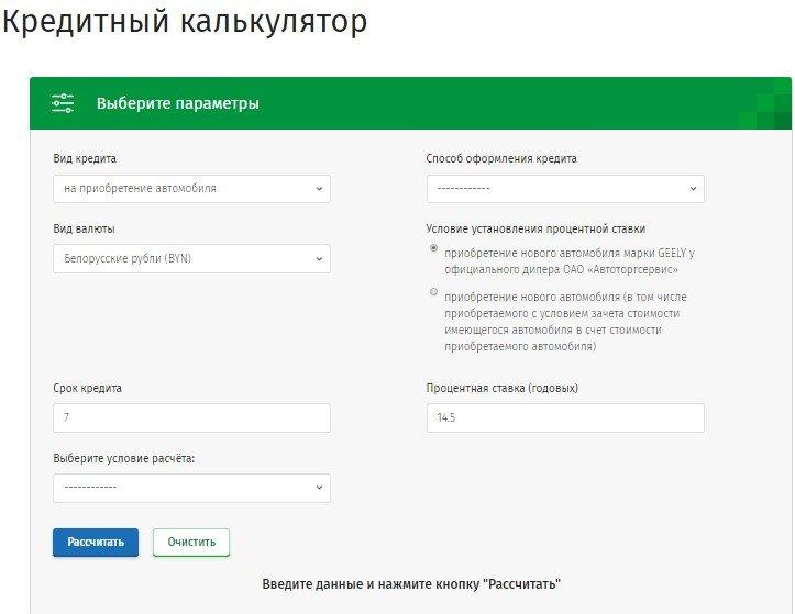 Кредит на автомобиль Беларусбанка - калькулятор для расчета