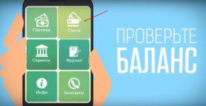 Как посмотреть баланс карточки Беларусбанка через интернет?