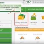 Изображение - 3d secure беларусбанк как изменить пароль 20-3-150x150