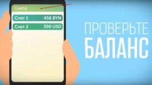 Изображение - Как узнать баланс на карточке беларусбанка 21-1-300x168