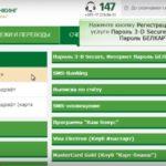 3D Secure Беларусбанка