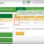 Изображение - 3d secure беларусбанк как изменить пароль 23-1-150x150