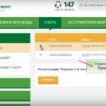 Изображение - 3d secure беларусбанк как изменить пароль 24-150x150