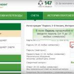 Как узнать пароль 3D Secure?