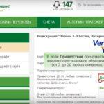 Изображение - 3d secure беларусбанк как изменить пароль 27-1-150x150