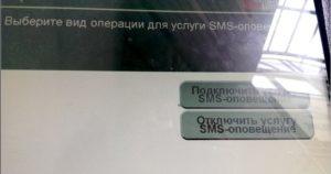 Как подключить СМС-оповещение Беларусбанка?