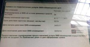Как подключить СМС-оповещение Беларусбанка на телефон?