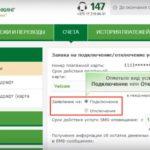 СМС-оповещение Беларусбанка - подключение через интернет-банкинг