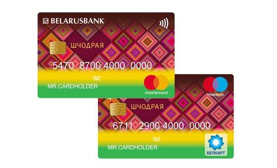 Карточка «Шчодрая» Беларусбанка