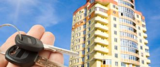 Кредит на покупку жилья в Беларусбанке