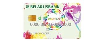Карта «На старт» Беларусбанка