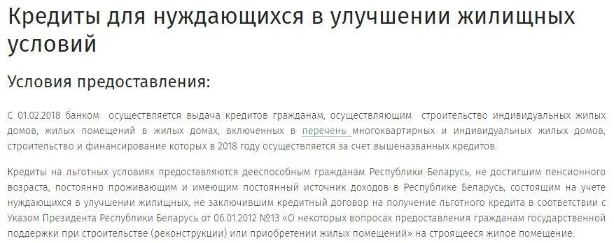 Изображение - Кредитование жилья в белоруссии 11