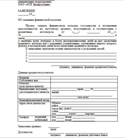 Изображение - Кредитование жилья в белоруссии 12