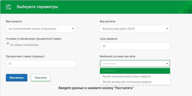 Изображение - Кредитование жилья в белоруссии 14