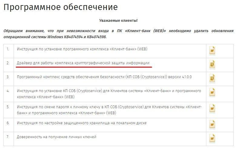 Как установить Клиент-банк Беларусбанка?
