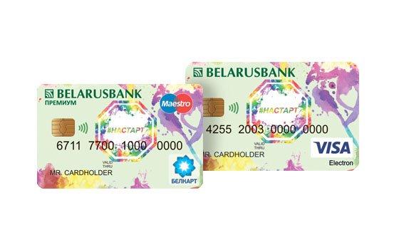 Карточка «На старт» Беларусбанка