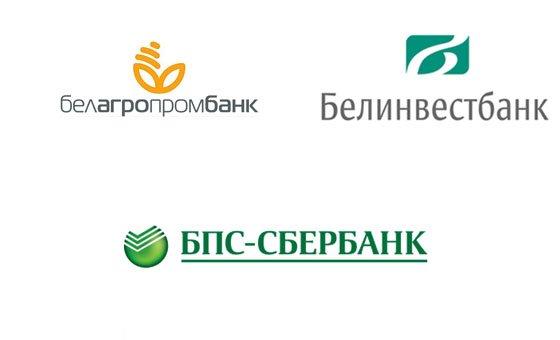 Банки партнеры Беларусбанка без комиссии