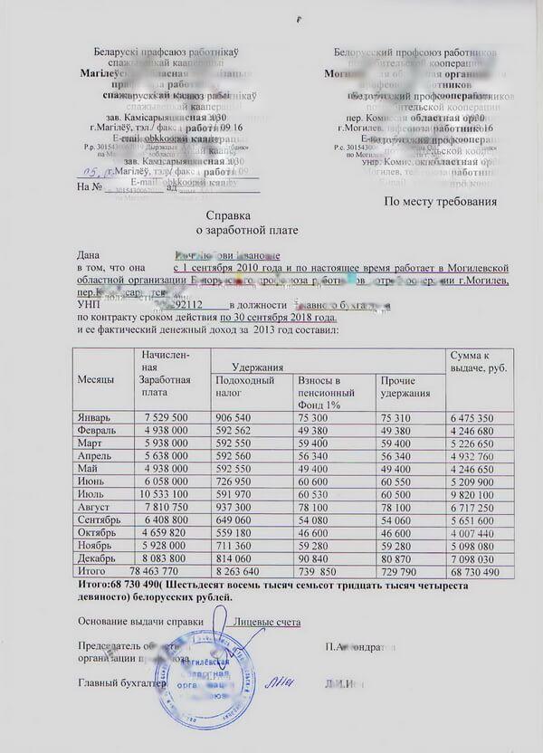 Беларусбанк справка для получения кредита