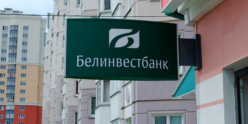 Банк партнер Беларусбанка