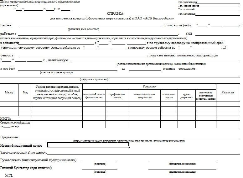 Справка о доходах физического лица для получения кредита в Беларусбанке