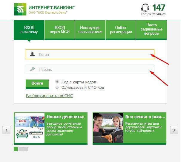 Изображение - Как оплатить кредит через личный кабинет беларусбанка 20-1