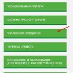Изображение - Как оплатить кредит через личный кабинет беларусбанка 22-1-150x150