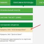 Изображение - Как оплатить кредит через личный кабинет беларусбанка 23-150x150