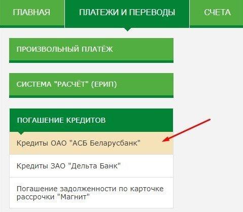 Как оплатить кредит белагропромбанка через ерип