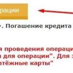 Изображение - Как оплатить кредит через личный кабинет беларусбанка 24-150x150